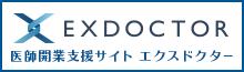 ドクター向け開業支援サイト「エクスドクター」